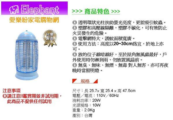 雙星 10W 電子捕蚊燈 TS-108 ((台灣製造♥免運費♥))