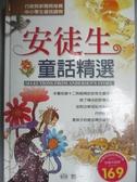 【書寶二手書T7/兒童文學_WET】安徒生童話精選_史瓊文