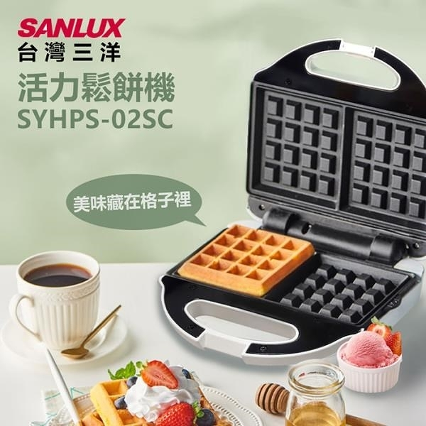 【南紡購物中心】【SANLUX台灣三洋】活力鬆餅機/點心機 SYHPS-02SC