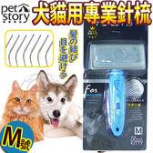 【培菓平價寵物網】《寵物物語》寵物美容專業針梳-M