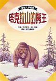 (二手書)塔克拉山的熊王