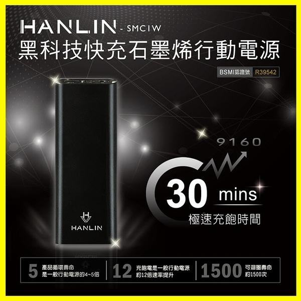 最新科技石墨烯 HANLIN-SMC1W 雙向閃充 極速30分鐘閃電快充行動電源 iPhone Xs 7 8 Note9