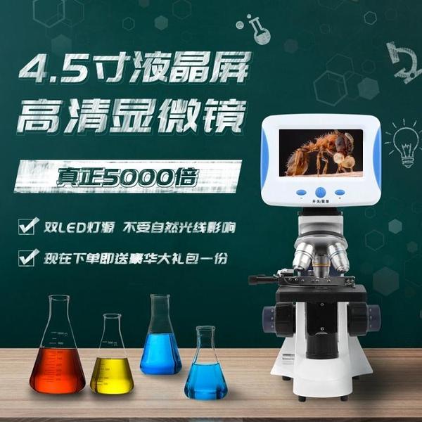電子顯微鏡 數碼顯微鏡光學專業生物10000倍家用兒童科學實驗高清液晶顯示屏 阿薩布魯