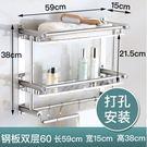 不銹鋼浴巾架打孔浴室置物架衛浴五金架【6...