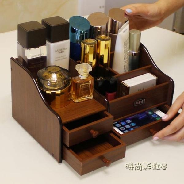 化妝品收納盒梳妝台簡約床頭櫃上家用整理盒桌面護膚品多功能木制MBS「時尚彩紅屋」