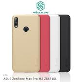NILLKIN ASUS ZenFone Max Pro M2 ZB631KL 超級護盾保護殼 保護殼 硬殼 抗指紋 手機殼 PC殼