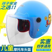 兒童電動機車男女小孩子半罩式夏季四季安全帽 DA3979『黑色妹妹』