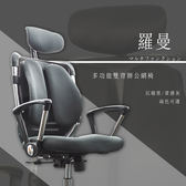 【dayneeds】【免運費】羅曼多功能雙背辦公網椅/工作椅/電腦椅/氣壓椅/升降椅/旋轉椅