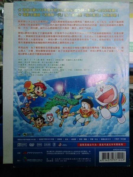 影音專賣店-O11-109-正版DVD*動畫【哆啦A夢-大雄與奇跡之島】-國語發音