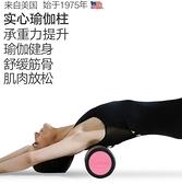 【快出】ALTUS實心泡沫軸光面肌肉放鬆滾軸按摩初學者健身瘦腿瑜伽柱滾筒