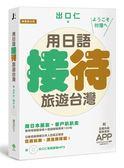用日語接待旅遊台灣:陪日本朋友、客戶趴趴走,吃喝玩樂溝通無障礙的實用100句