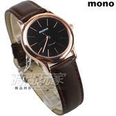 mono 簡約都會 時尚腕錶 女錶 真皮錶帶 防水手錶 簡約面盤 5003BRG黑咖小