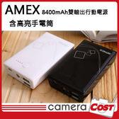 AMEX PBT-84 8400 mAh 雙輸出LED手電筒雙用行動電源(祥昱國際)