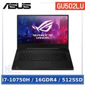 【魂黑上市】 ASUS GU502LU-0092A10750H 15.6吋 【0利率】 筆電 (i7-10750H/16GDR4/512SSD/W10)