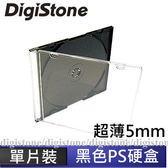◆免運費◆DigiStone 單片裝超薄 5mm CD/DVD 硬殼收納盒/黑底色x 200PCS