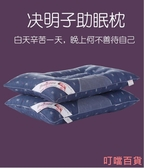 枕頭成人護頸枕家用單人整頭舒適超柔決明子枕芯一對裝wy 【快速出貨】 叮噹百貨