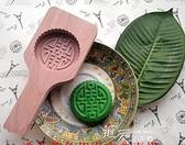 2個裝木制木質月餅模具年糕模子綠豆糕點心南瓜餅干饅頭印糕板面食模板 【全館免運】