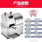 甘蔗機商用全自動不銹鋼台式電動甘蔗機  創想數位DF