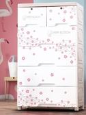 加厚特大號多層抽屜式收納櫃子兒童寶寶衣櫃五斗塑料整理箱儲物櫃-享家生活館 YTL