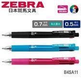 日本 斑馬 Surari multi 4+S 乳化墨水 多功能 真順筆 B4SA11 原子筆+自動鉛筆 /支