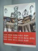 【書寶二手書T6/藝術_KEZ】書房的16種遊戲_曲家瑞_附光碟