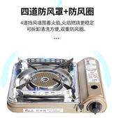 瓦斯爐 卡式爐戶外爐具野外防風便攜式氣爐燒烤爐紅外線卡磁爐T