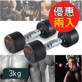 《新貨到》專業PU高質感啞鈴(3kg*2入)/女用啞鈴/重量啞鈴/重量訓練