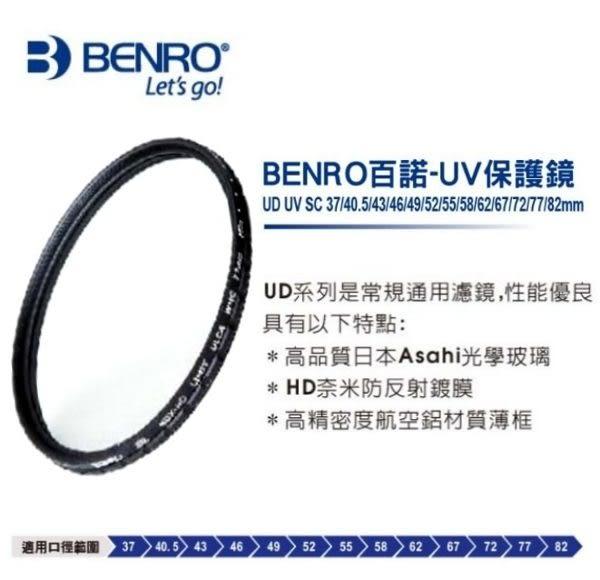 《映像數位》BENRO百諾 UD UV SC 保護鏡 55/58mm 【日本Asahi光學玻璃/ HD奈米防反射鍍膜】*B