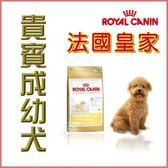 *WANG*法國皇家《貴賓成犬專用飼料PRP30》1.5kg