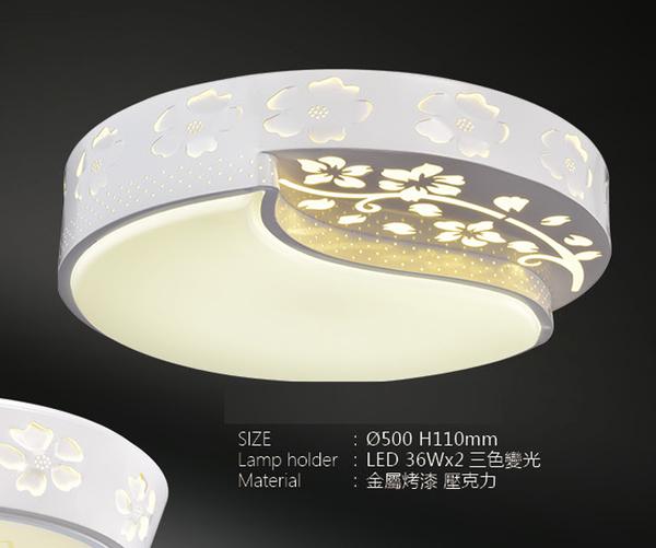 燈飾燈具【燈王的店】 LED吸頂燈  附LED 36W 可變色 白光/暖白/黃光 ☆ F03019205-1