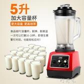漢美頓豆漿機商用破壁料理機早餐店用打漿機五谷現磨豆漿機大容量 YYP 220V