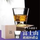 【富士山酒杯+木盒】威士忌杯 酒杯 玻璃...