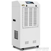 除濕機 濕美工業除濕機大功率抽濕機家用地下室倉庫商用吸濕器MS-9156B 1995生活雜貨NMS