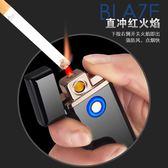 氣電雙用打火機充電創意充氣體防風個性USB電子點煙器-享家生活館