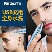 鼻毛修剪器男士充電式電動刮剃剪鼻毛器男用修鼻毛剪刀女士修眉毛 三角衣櫃