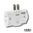 【太星電工】安全轉向三面插2P AE024 台灣製