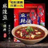 重慶橋頭 麻辣魚 調料 (麻辣) 180g