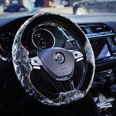 店慶優惠-汽車方向盤套通用型車把套冬季短毛絨方向盤套女汽車用品內飾品【好康八九折】