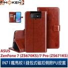【默肯國際】IN7瘋馬紋 ASUS ZenFone7/7 Pro (6.67吋) ZS670KS/ZS671KS錢包式磁扣側掀PU皮套