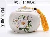 陶瓷茶葉罐 啞光描金茶葉罐大號半斤裝 青瓷密封灌 防潮儲物罐『新佰數位屋』