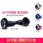 超盛電動扭扭車雙輪兒童自平衡代步車成人兩輪體感思維平衡車【全館免運】