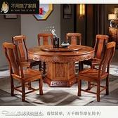 家居圓桌全實木花梨木紅木餐桌中式仿古雕花傢俱10人帶轉盤大圓桌家用飯桌廠商直銷 阿卡娜