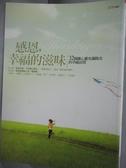 【書寶二手書T4/勵志_HML】感恩,幸福的滋味_思源