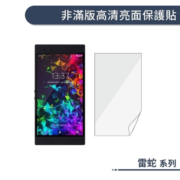 雷蛇 Razer Phone2 高清 螢幕保護貼 非滿版 保護貼 亮面 保貼 手機螢幕貼 軟膜 保護膜 軟貼