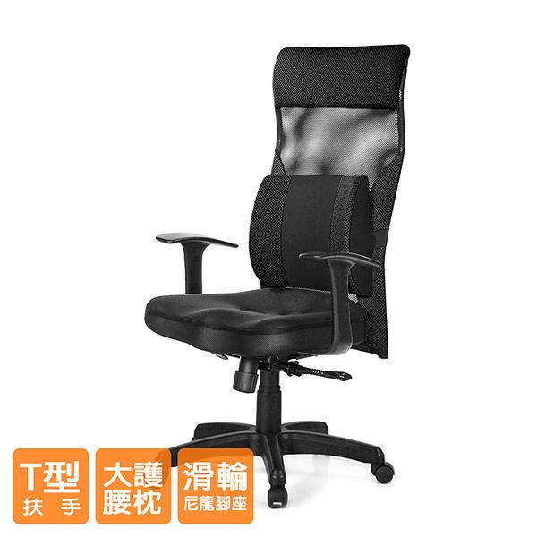 GXG 高背美臀 電腦椅 (T字扶手/大腰枕) 型號171 EA