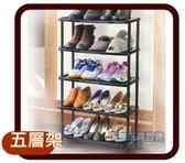 鞋櫃鞋架收納架學生租屋五層櫃五層架收納櫃整理架整理櫃塑膠收納A528 【塔克】