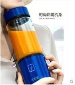 榨汁機便攜充電式水果小型家用迷你學生榨汁杯全自動多功能LX 220V 【全網最低價】