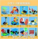 小學生科學實驗套裝diy科技小制作發明器材玩具stem兒童手工材料 小艾新品