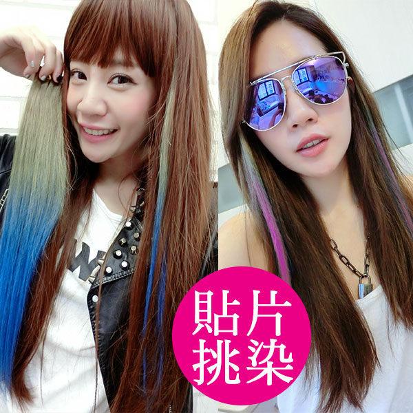 100%真髮 漸層貼片 無痕接髮片 接髮髮片 可電棒燙捲 VL 桃紅 藍色 魔髮樂Mofalove