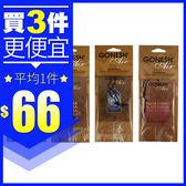 GONESH 香氛吊飾 芳香掛片 全系列【任選三件198】◆86小舖◆ 附掛繩